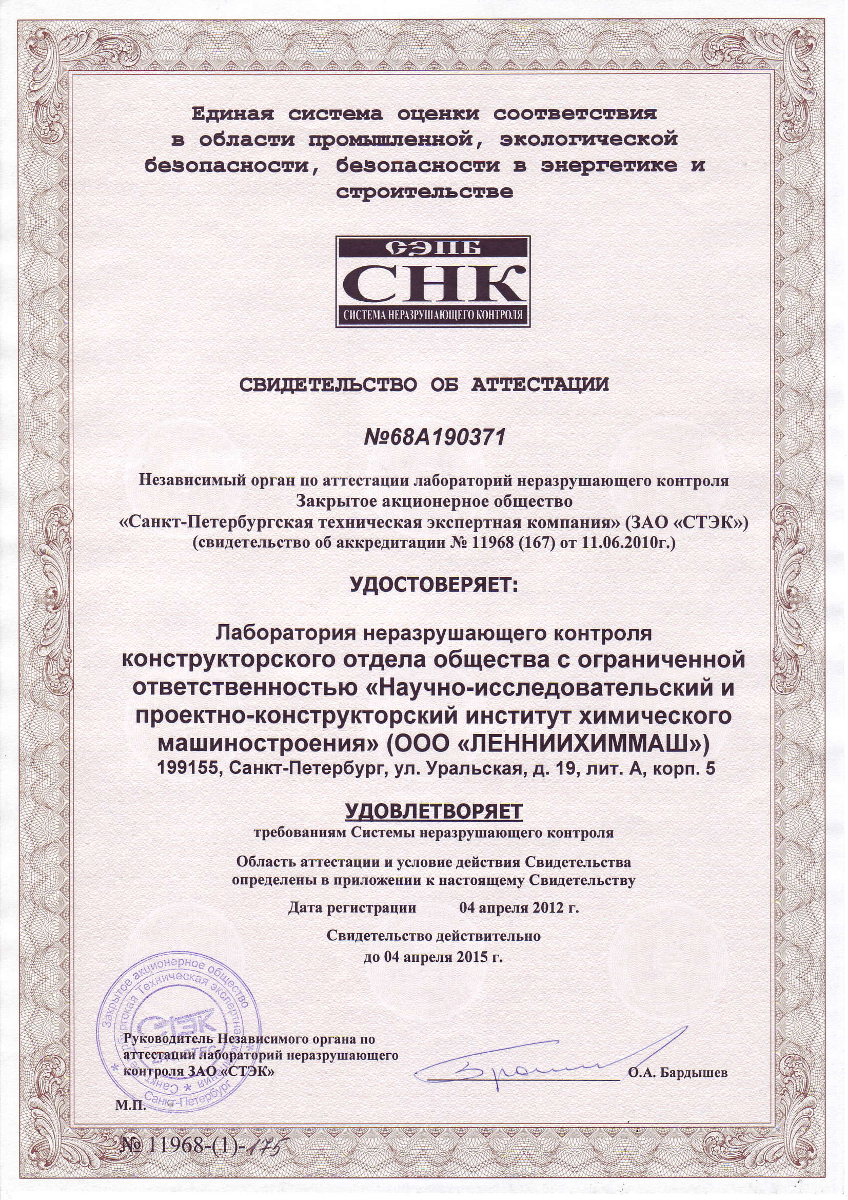 Certificate Of Laboratory Certification Ndt